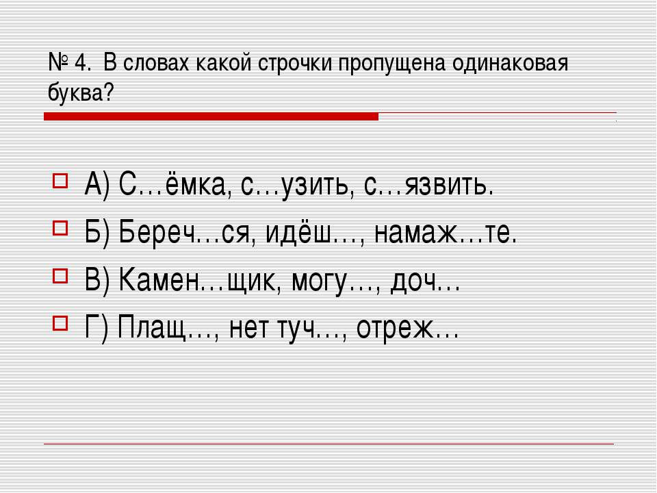 № 4. В словах какой строчки пропущена одинаковая буква? А) С…ёмка, с…узить, с...