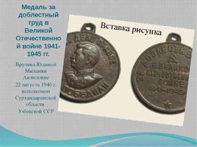 Медаль за доблестный труд в Великой Отечественной войне 1941-1945 гг. Вручена...
