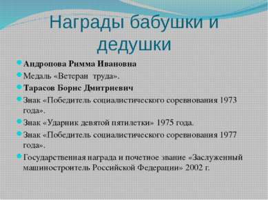 Награды бабушки и дедушки Андропова Римма Ивановна Медаль «Ветеран труда». Та...