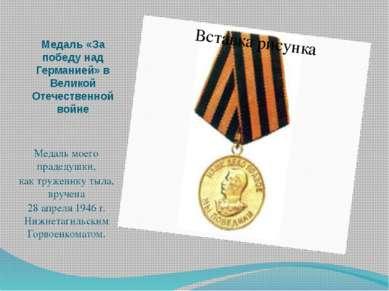 Медаль «За победу над Германией» в Великой Отечественной войне Медаль моего п...