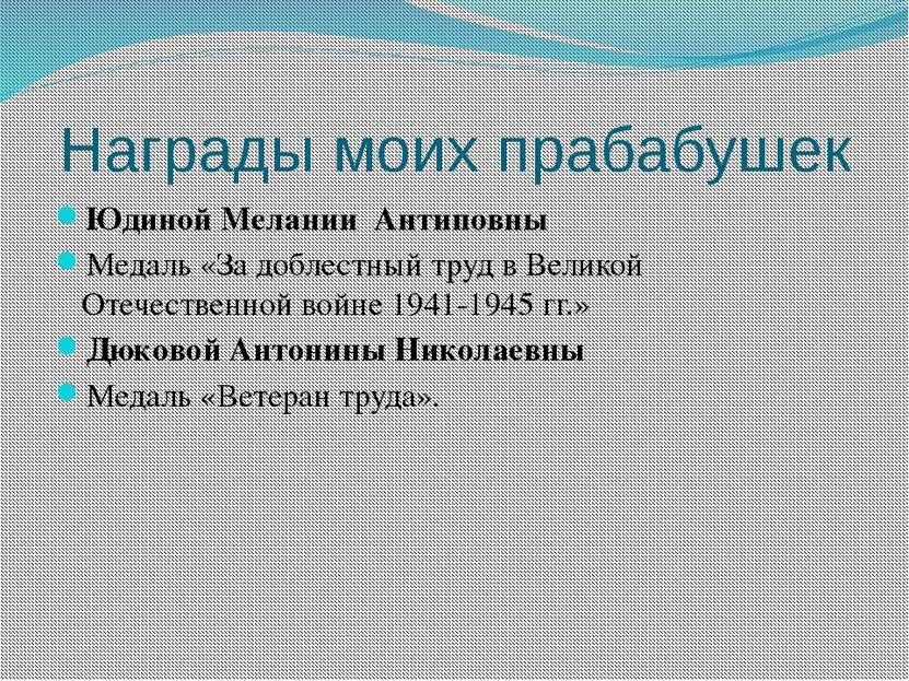 Награды моих прабабушек Юдиной Мелании Антиповны Медаль «За доблестный труд в...