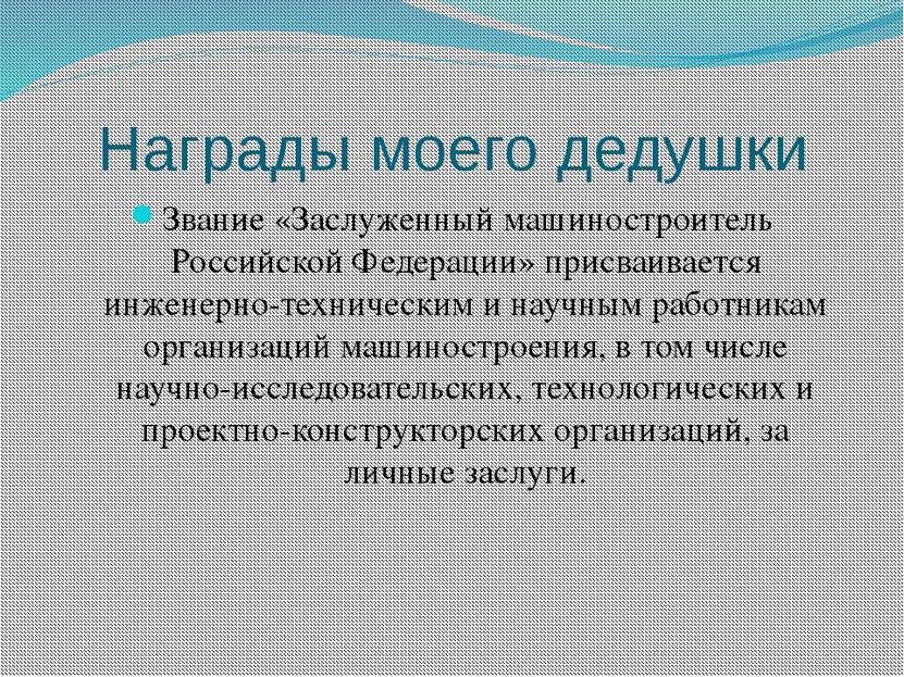 Награды моего дедушки Звание «Заслуженный машиностроитель Российской Федераци...
