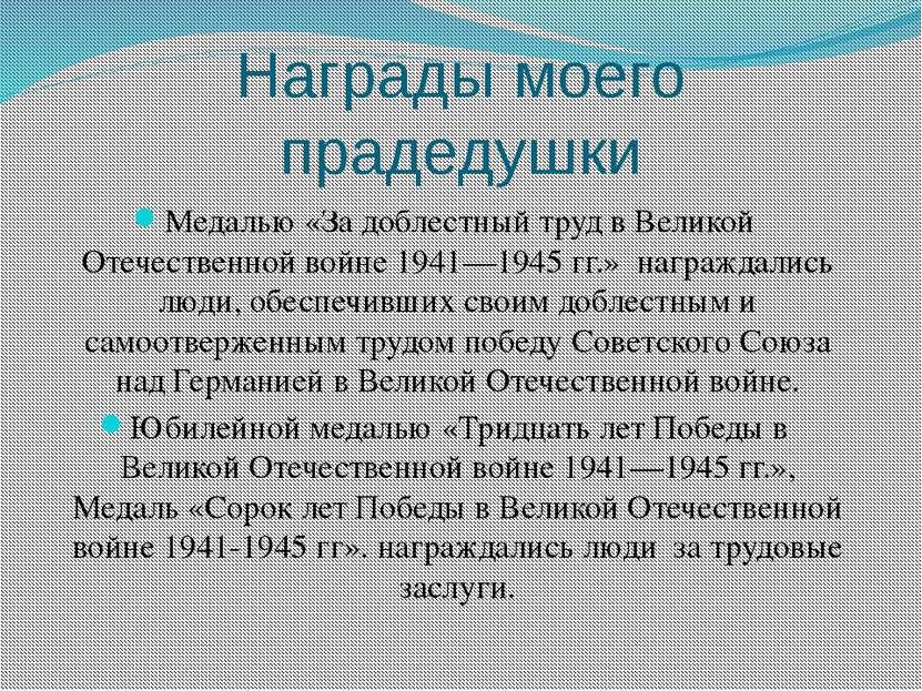 Награды моего прадедушки Медалью «За доблестный труд в Великой Отечественной ...