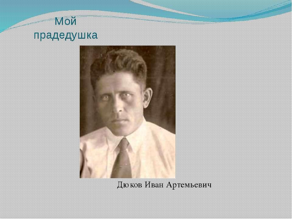 Мой прадедушка Дюков Иван Артемьевич
