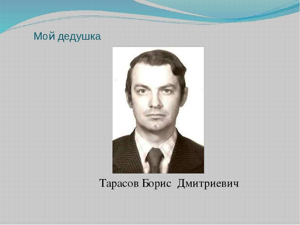 Мой дедушка Тарасов Борис Дмитриевич