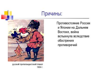 Причины: Противостояние России и Японии на Дальнем Востоке, война вспыхнула в...