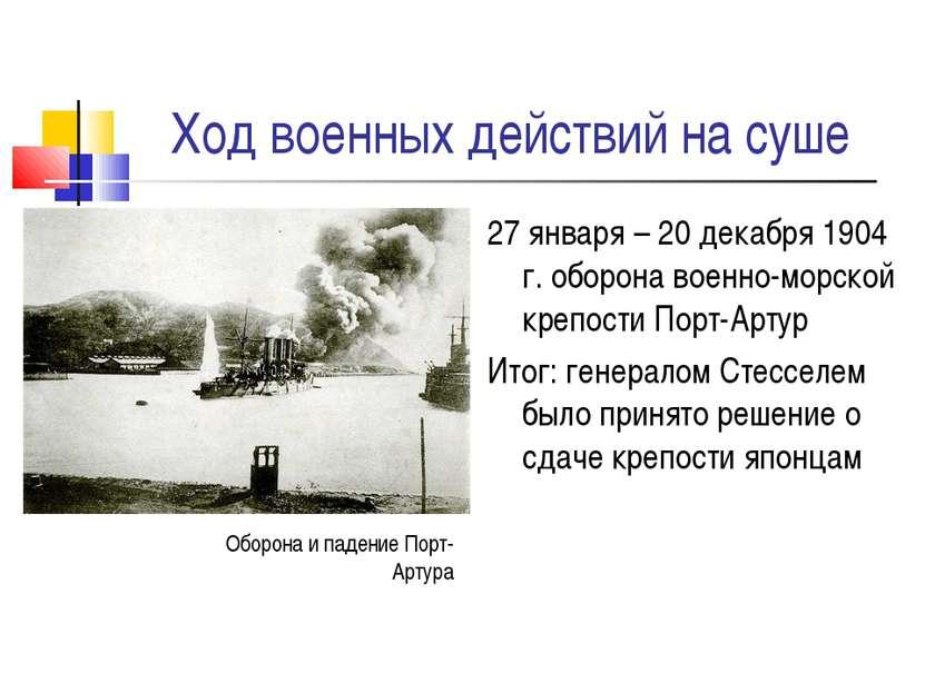 Ход военных действий на суше 27 января – 20 декабря 1904 г. оборона военно-мо...
