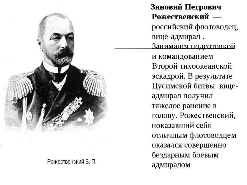Зиновий Петрович Рожественский — российский флотоводец, вице-адмирал . Заним...