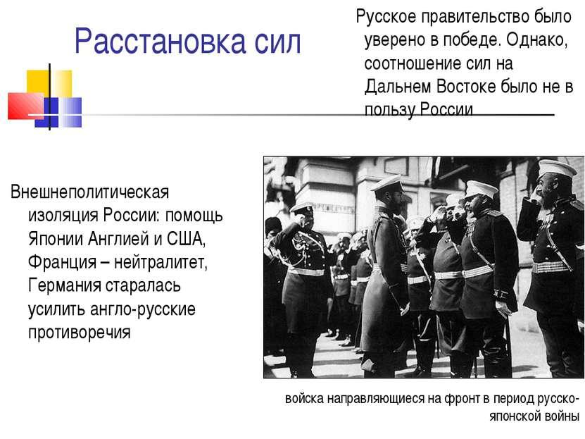 Расстановка сил Русское правительство было уверено в победе. Однако, соотноше...