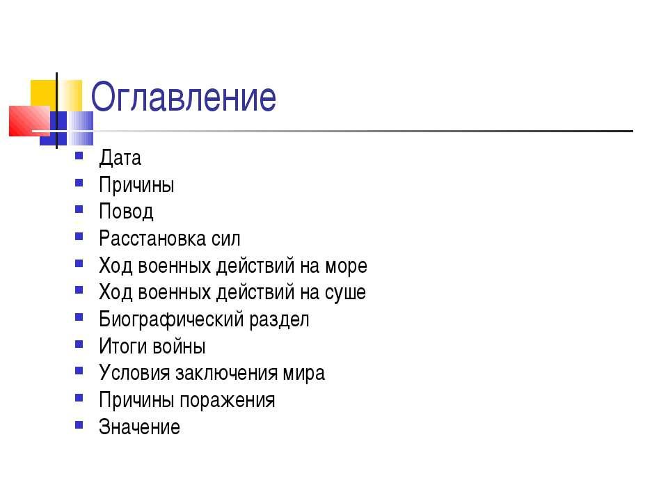Дата Причины Повод Расстановка сил Ход военных действий на море Ход военных д...