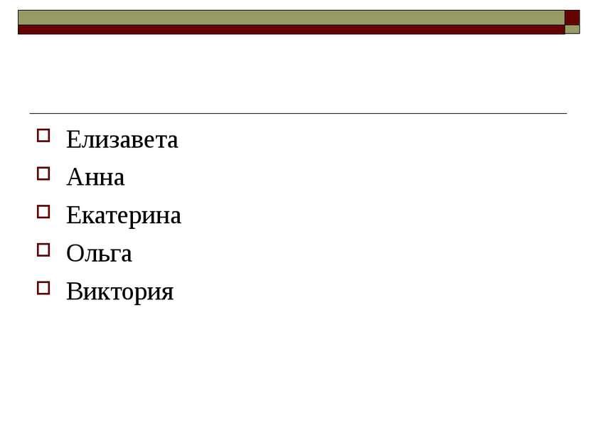 Елизавета Анна Екатерина Ольга Виктория