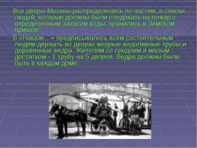 Все дворы Москвы распределялись по частям, а списки людей, которые должны был...