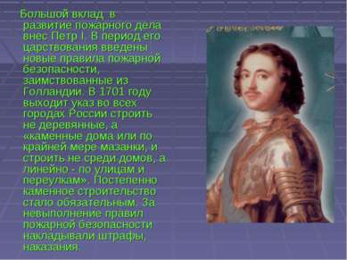 Большой вклад в развитие пожарного дела внес Петр I. В период его царствовани...