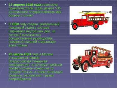 """17 апреля 1918 года советским правительством издан декрет """"Об организации гос..."""
