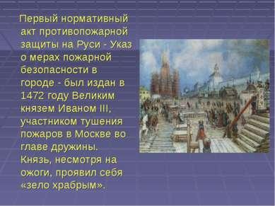 Первый нормативный акт противопожарной защиты на Руси - Указ о мерах пожарной...