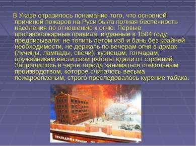В Указе отразилось понимание того, что основной причиной пожаров на Руси была...