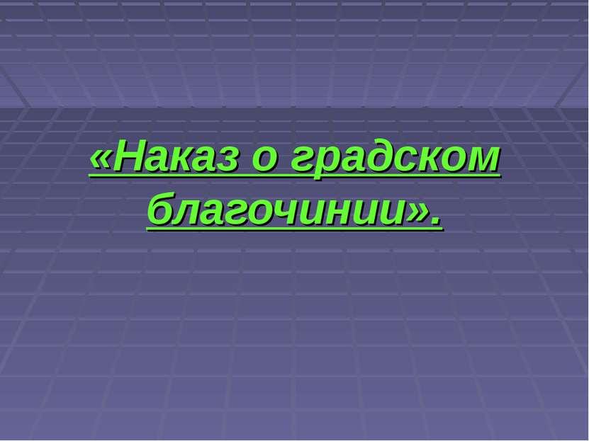 «Наказ о градском благочинии».