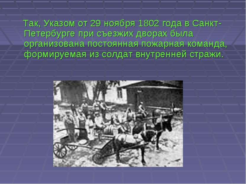 Так, Указом от 29 ноября 1802 года в Санкт-Петербурге при съезжих дворах была...