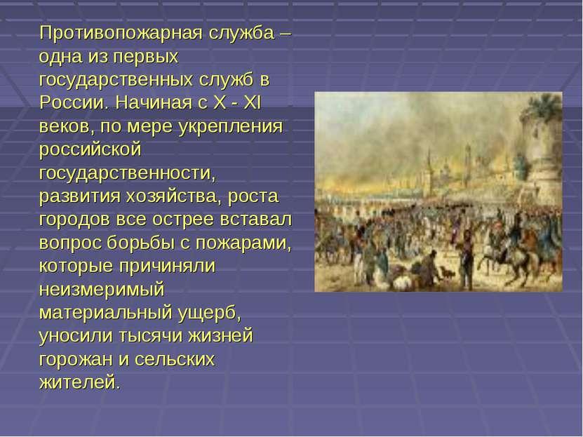 Противопожарная служба – одна из первых государственных служб в России. Начин...
