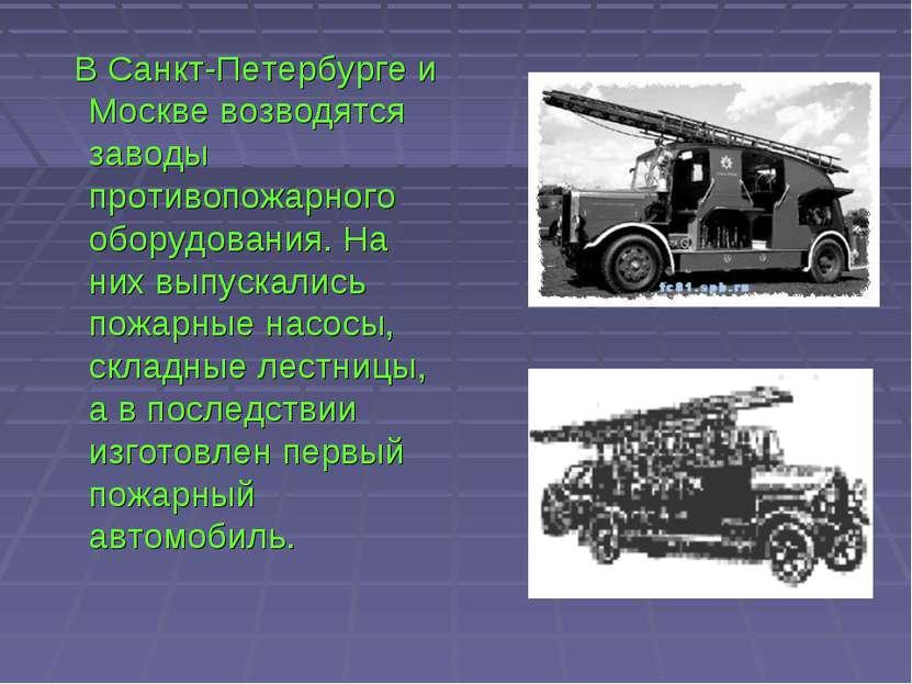В Санкт-Петербурге и Москве возводятся заводы противопожарного оборудования. ...
