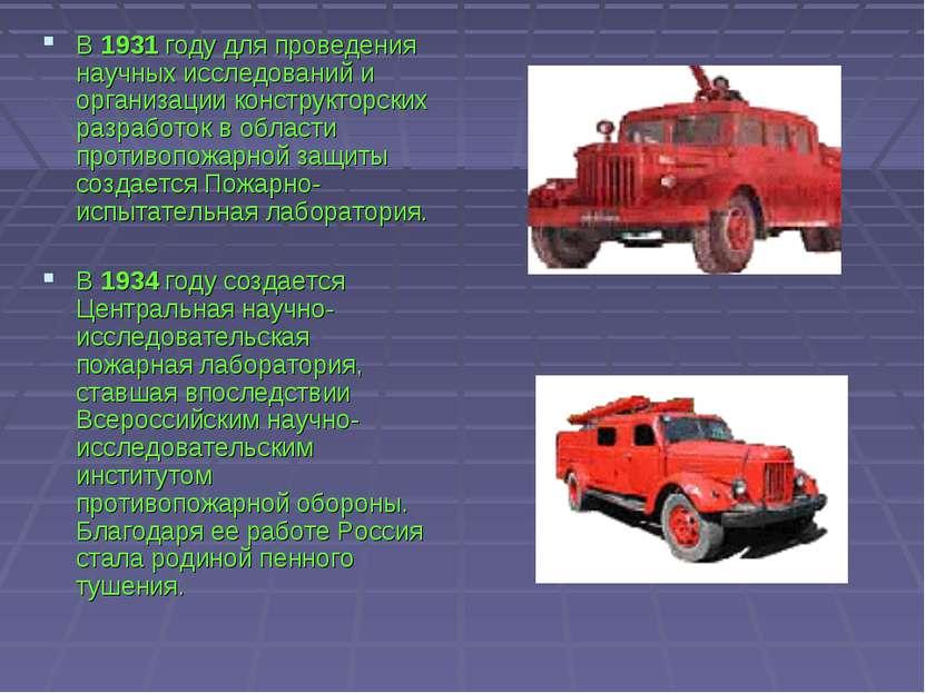 В 1931 году для проведения научных исследований и организации конструкторских...