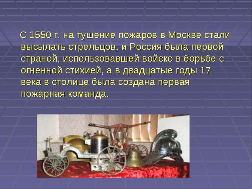 С 1550 г. на тушение пожаров в Москве стали высылать стрельцов, и Россия была...