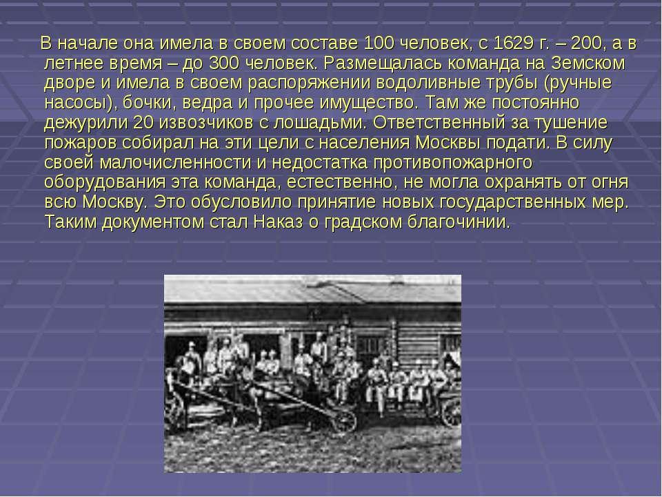 В начале она имела в своем составе 100 человек, с 1629 г. – 200, а в летнее в...