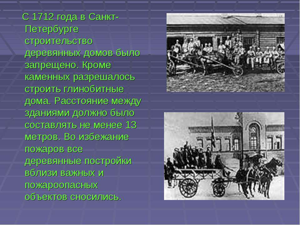 С 1712 года в Санкт-Петербурге строительство деревянных домов было запрещено....