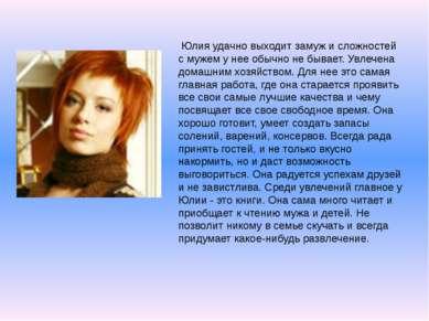 Юлия удачно выходит замуж и сложностей с мужем у нее обычно не бывает. Увлече...
