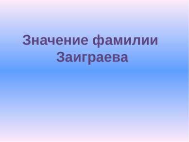 Значение фамилии Заиграева