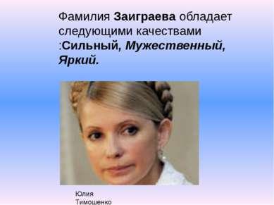 Фамилия Заиграева обладает следующими качествами :Сильный, Мужественный, Ярки...