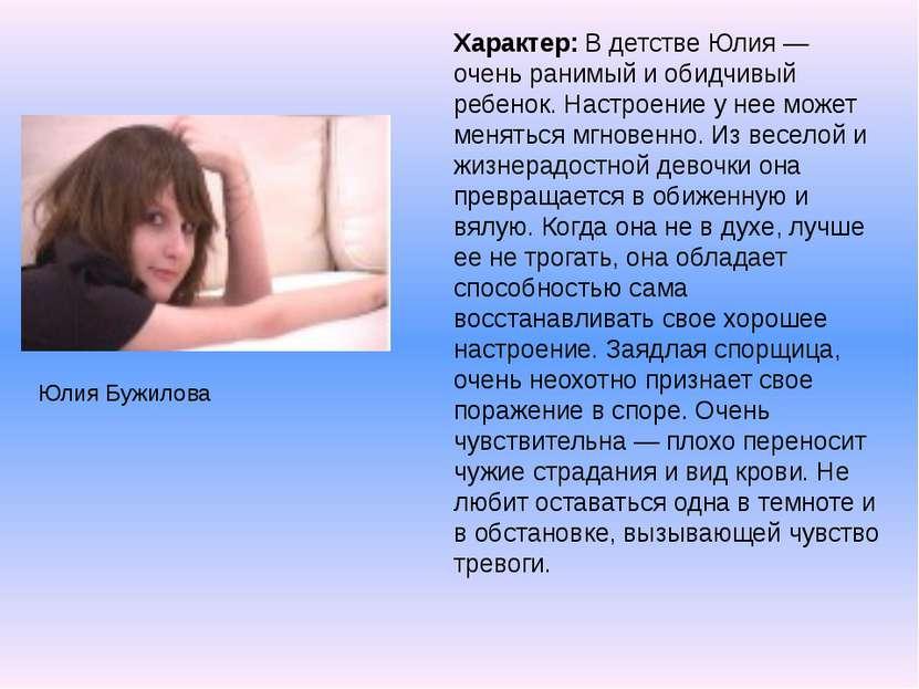 Характер: В детстве Юлия — очень ранимый и обидчивый ребенок. Настроение у не...