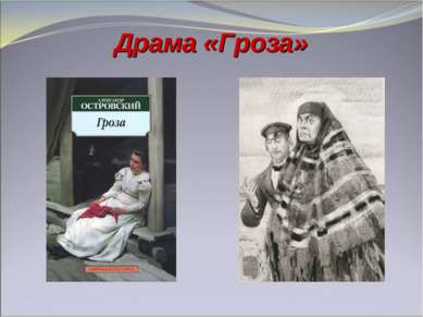 Драма «Гроза»