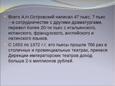 Всего А.Н.Островский написал 47 пьес, 7 пьес – в сотрудничестве с другими дра...