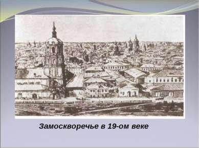 Замоскворечье в 19-ом веке