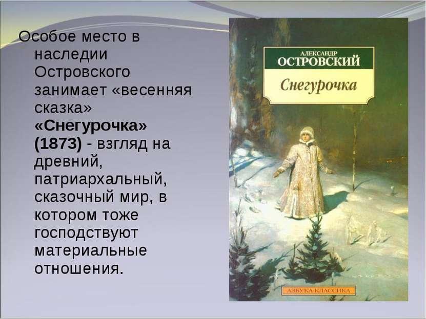 Особое место в наследии Островского занимает «весенняя сказка» «Снегурочка» (...
