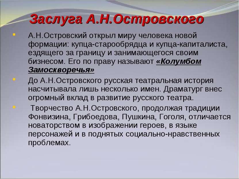Заслуга А.Н.Островского А.Н.Островский открыл миру человека новой формации: к...