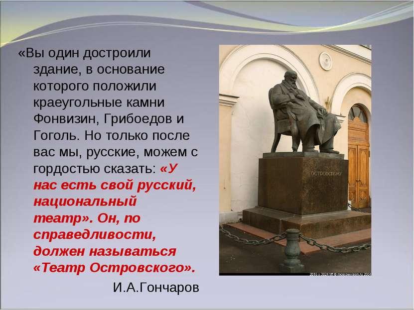 «Вы один достроили здание, в основание которого положили краеугольные камни Ф...