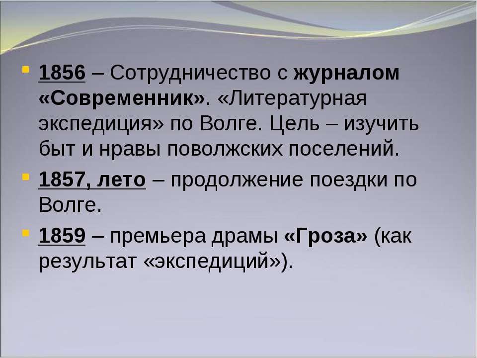 1856 – Сотрудничество с журналом «Современник». «Литературная экспедиция» по ...