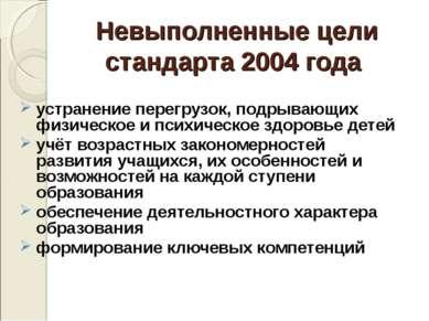 Невыполненные цели стандарта 2004 года устранение перегрузок, подрывающих физ...