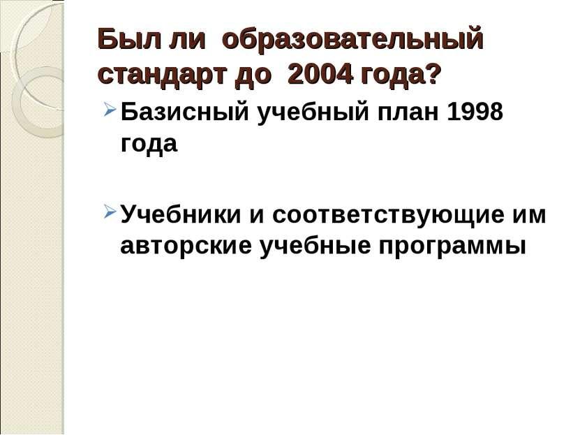 Был ли образовательный стандарт до 2004 года? Базисный учебный план 1998 года...