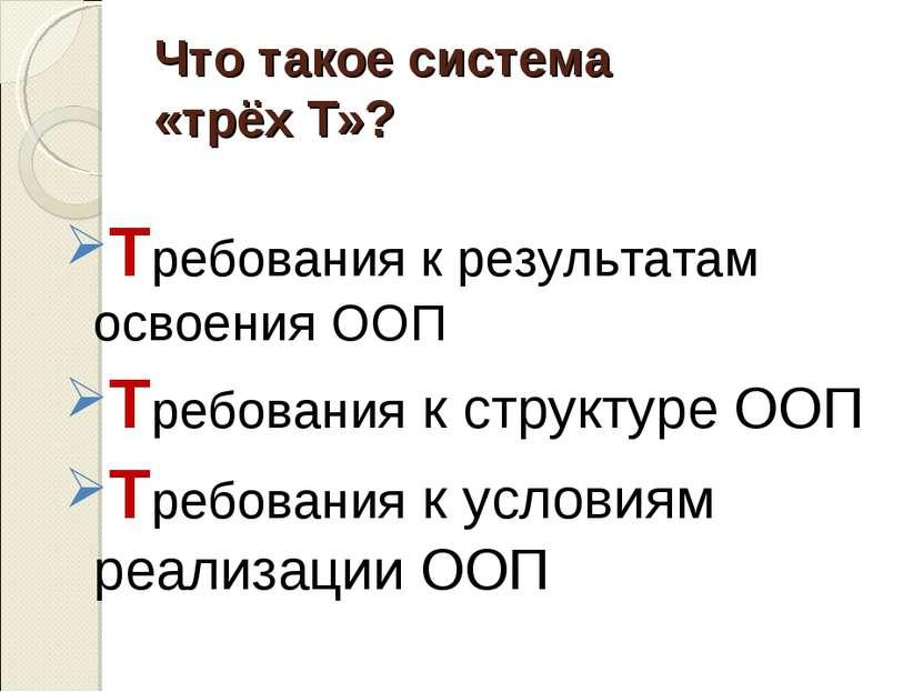 Что такое система «трёх Т»? Требования к результатам освоения ООП Требования ...