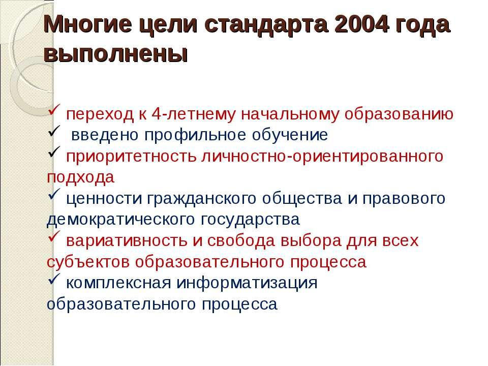 Многие цели стандарта 2004 года выполнены переход к 4-летнему начальному обра...