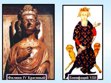 Филипп IV Красивый Бонифаций VIII