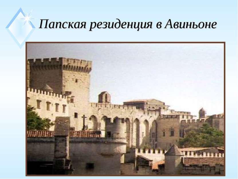 Папская резиденция в Авиньоне