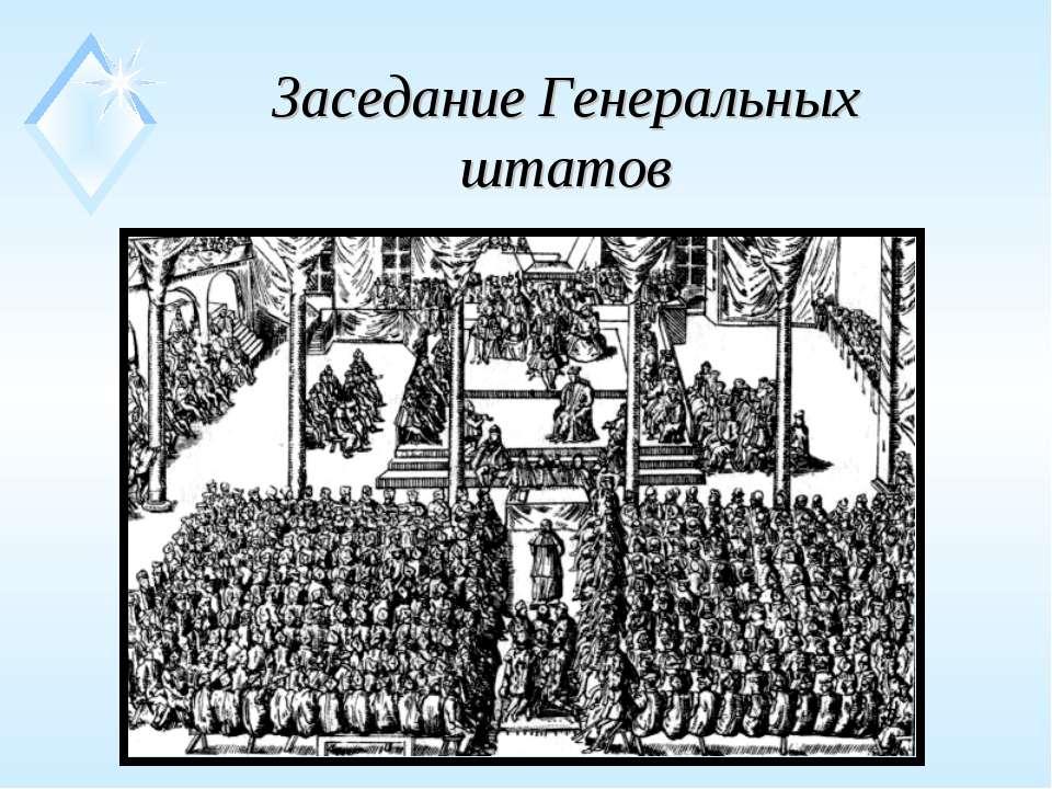 Заседание Генеральных штатов