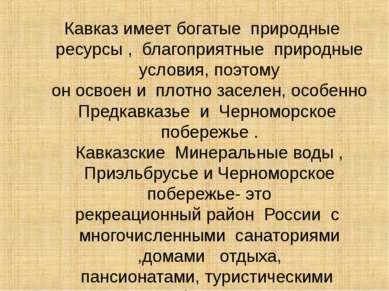 Кавказ имеет богатые природные ресурсы , благоприятные природные условия, поэ...