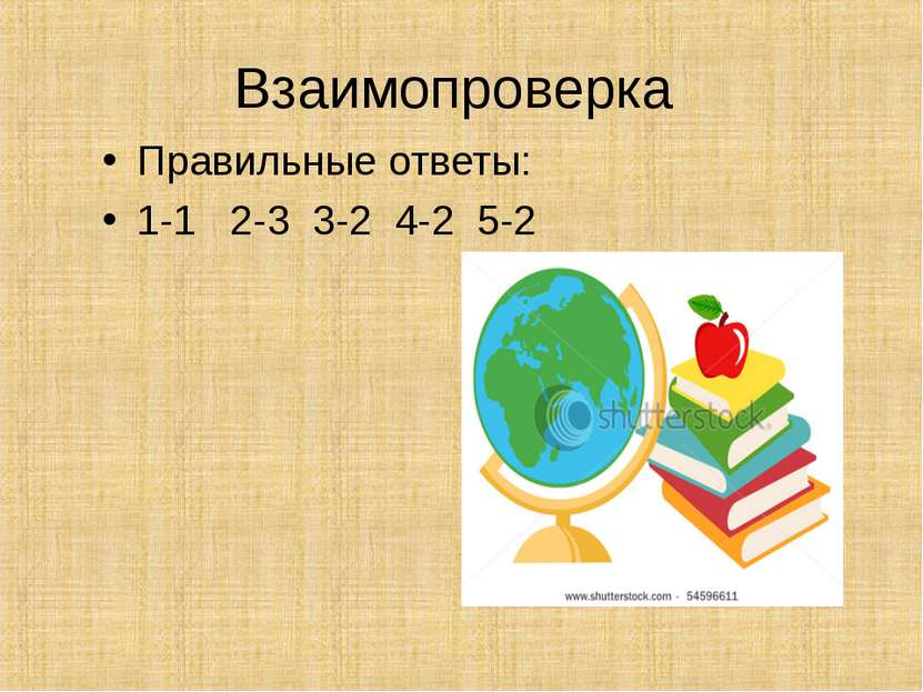 Взаимопроверка Правильные ответы: 1-1 2-3 3-2 4-2 5-2