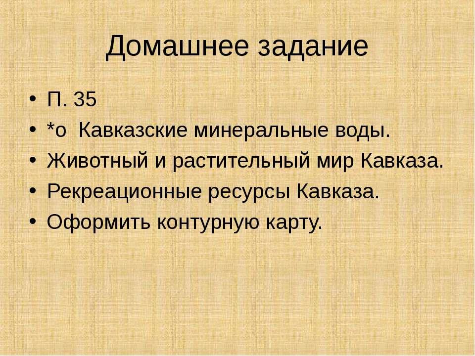Домашнее задание П. 35 *о Кавказские минеральные воды. Животный и растительны...
