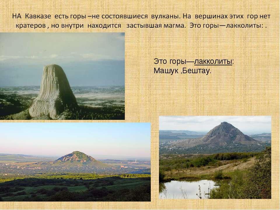 Это горы—лакколиты: Машук ,Бештау.